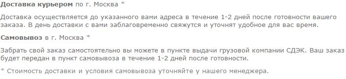 dostavka_msk